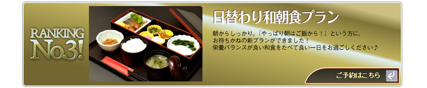 RANKING No.3! 日替わり和朝食プラン